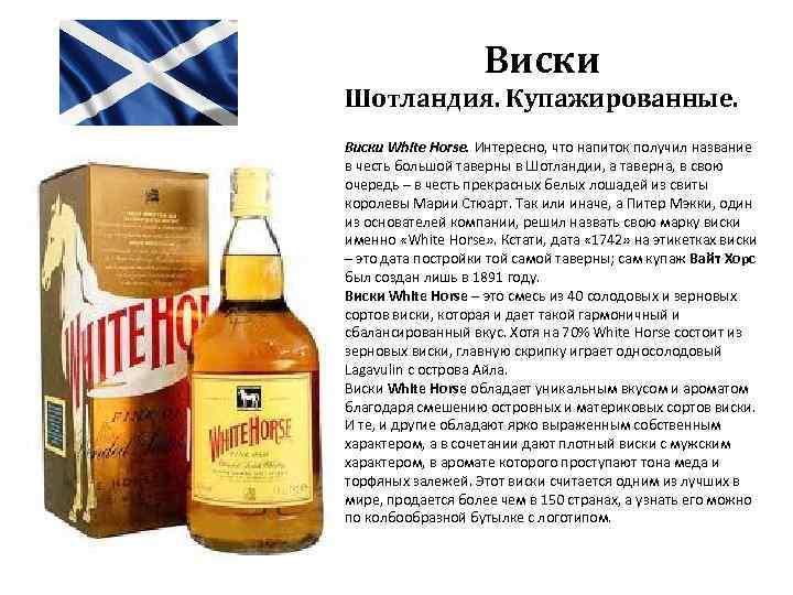 Виски Шотландия. Купажированные. Виски White Horse. Интересно, что напиток получил название в честь большой