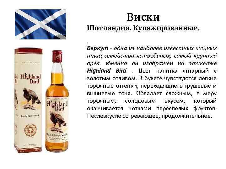Виски Шотландия. Купажированные. . Беркут - одна из наиболее известных хищных птиц семейства ястребиных,