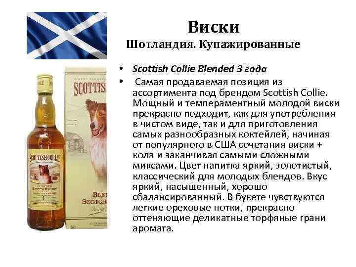 Виски Шотландия. Купажированные • Scottish Collie Blended 3 года • Самая продаваемая позиция из