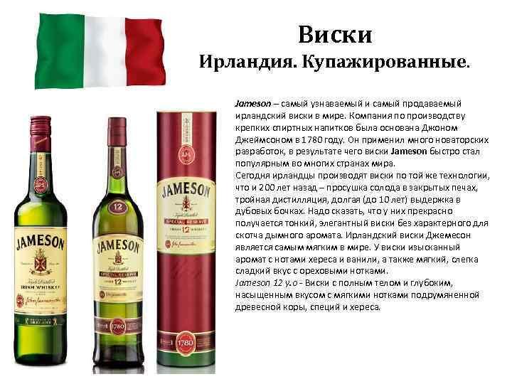 Виски Ирландия. Купажированные. Jameson – самый узнаваемый и самый продаваемый ирландский виски в мире.