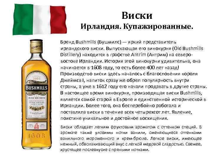 Виски Ирландия. Купажированные. Бренд Bushmills (Бушмилс) — яркий представитель ирландского виски. Выпускающая его винокурня