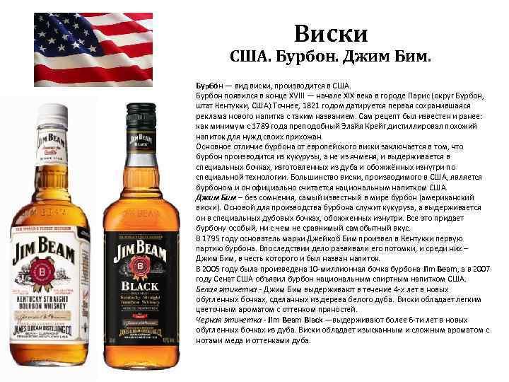 Виски США. Бурбон. Джим Бим. Бурбо н — вид виски, производится в США.