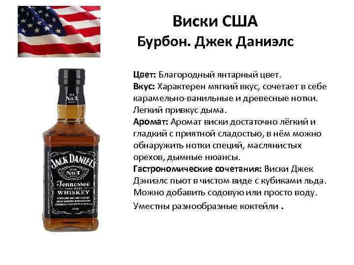 Виски США Бурбон. Джек Даниэлс Цвет: Благородный янтарный цвет. Вкус: Характерен мягкий вкус, сочетает