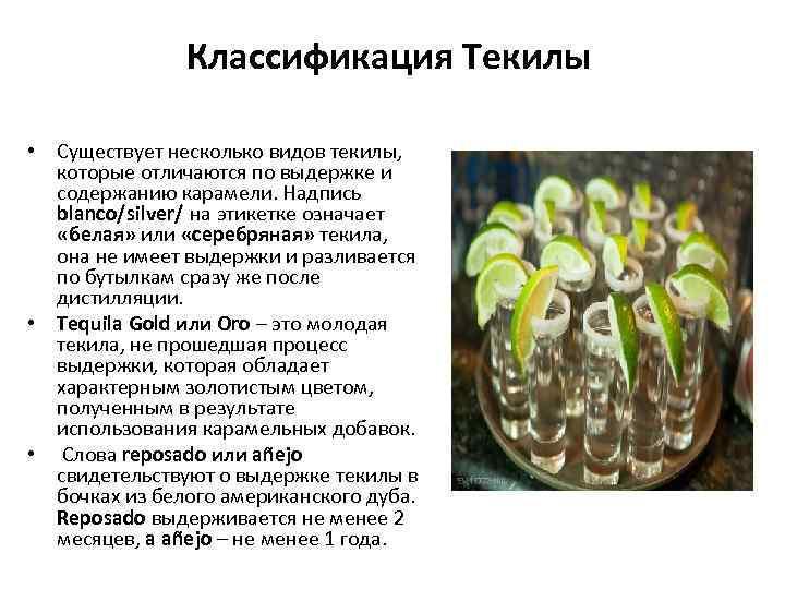 Классификация Текилы • Существует несколько видов текилы, которые отличаются по выдержке и содержанию карамели.