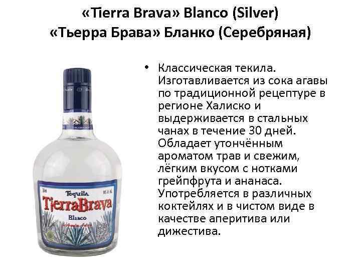 «Tierra Brava» Blanco (Silver) «Тьерра Брава» Бланко (Серебряная) • Классическая текила. Изготавливается из