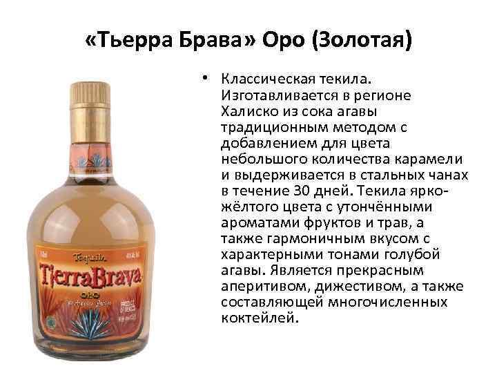 «Тьерра Брава» Оро (Золотая) • Классическая текила. Изготавливается в регионе Халиско из сока