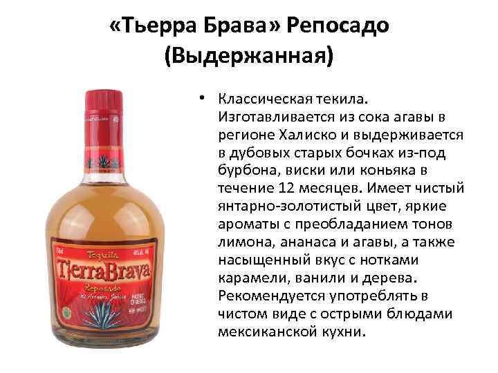 «Тьерра Брава» Репосадо (Выдержанная) • Классическая текила. Изготавливается из сока агавы в регионе
