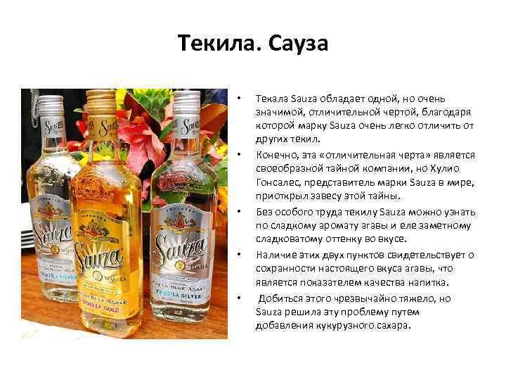 Текила. Сауза • • • Текала Sauza обладает одной, но очень значимой, отличительной чертой,