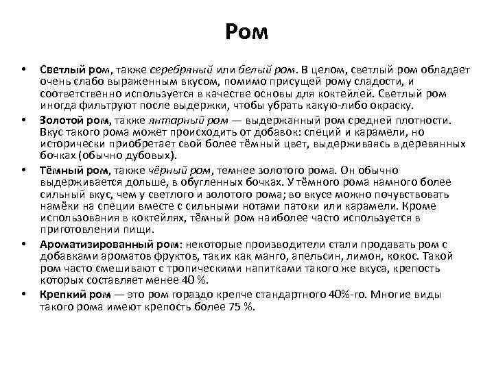 Ром • • • Светлый ром, также серебряный или белый ром. В целом, светлый