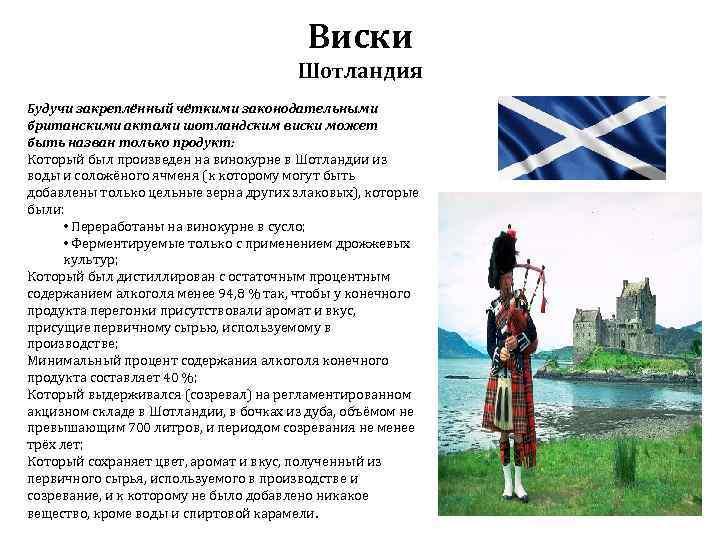 Виски Шотландия Будучи закреплённый чёткими законодательными британскими актами шотландским виски может быть назван только