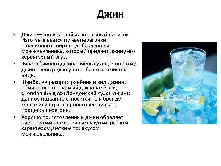 Джин • • Джин — это крепкий алкогольный напиток. Изготавливается путём перегонки пшеничного спирта