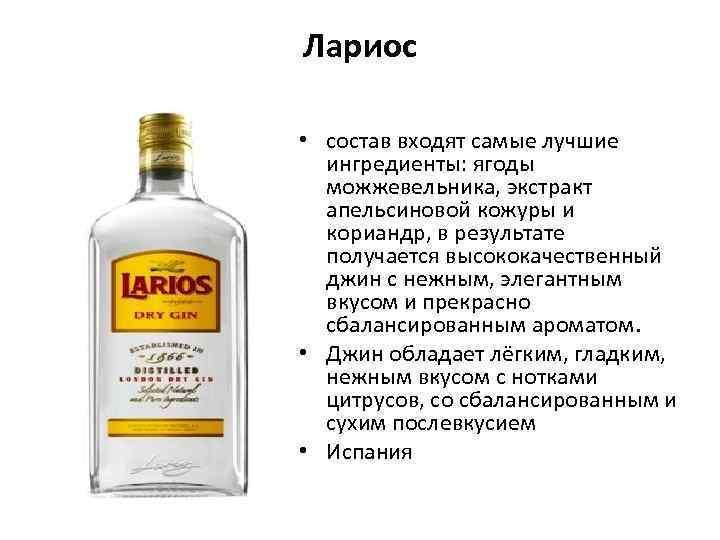 Лариос • состав входят самые лучшие ингредиенты: ягоды можжевельника, экстракт апельсиновой кожуры и кориандр,