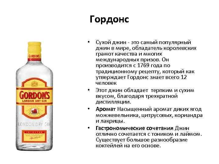 Гордонс • Сухой джин - это самый популярный джин в мире, обладатель королевских грамот