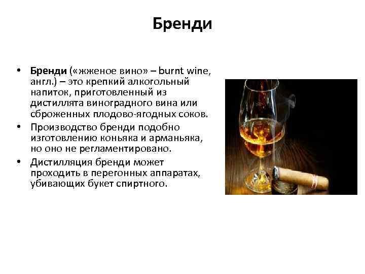 Бренди • Бренди ( «жженое вино» – burnt wine, англ. ) – это крепкий