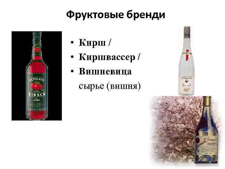 Фруктовые бренди • Кирш / • Киршвассер / • Вишневица сырье (вишня)