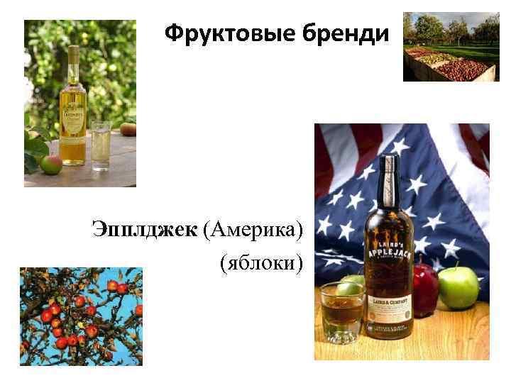 Фруктовые бренди Эпплджек (Америка) (яблоки)