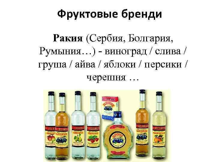 Фруктовые бренди Ракия (Сербия, Болгария, Румыния…) - виноград / слива / груша / айва
