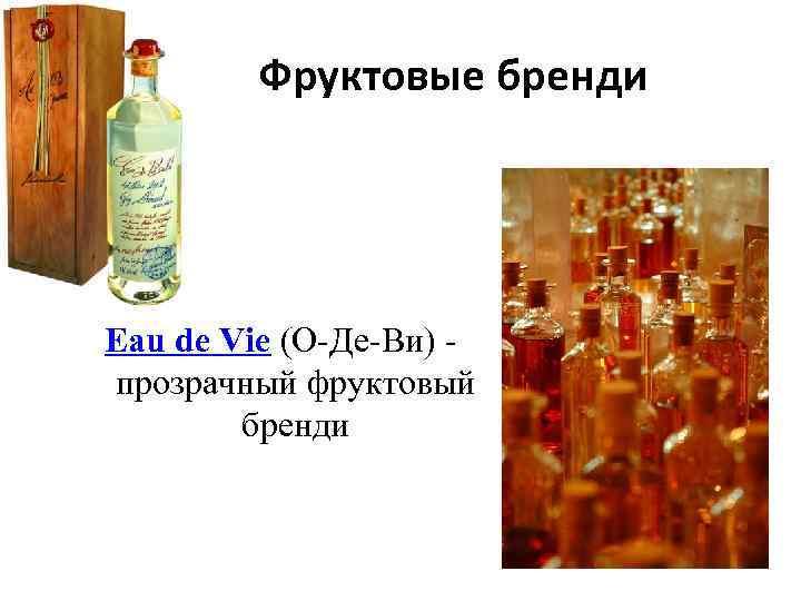 Фруктовые бренди Eau de Vie (О-Де-Ви) прозрачный фруктовый бренди