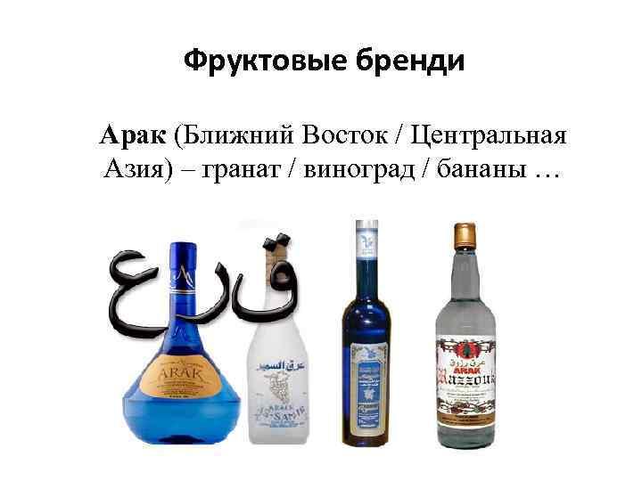 Фруктовые бренди Арак (Ближний Восток / Центральная Азия) – гранат / виноград / бананы