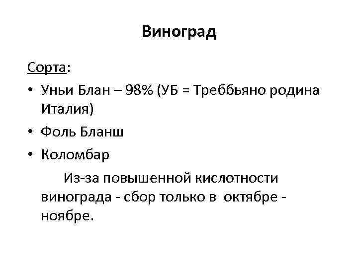 Виноград Сорта: • Уньи Блан – 98% (УБ = Треббьяно родина Италия) • Фоль