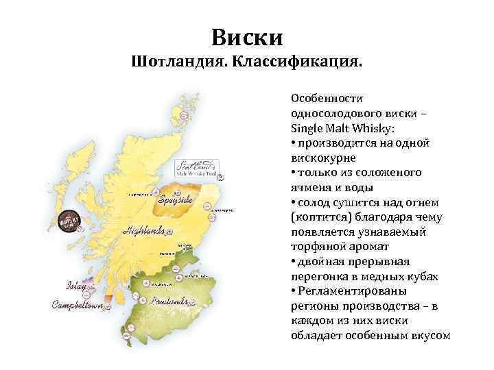 Виски Шотландия. Классификация. Особенности односолодового виски – Single Malt Whisky: • производится на одной
