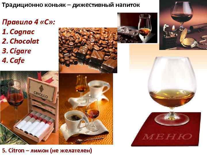 Традиционно коньяк – дижестивный напиток Правило 4 «С» : 1. Cognac 2. Chocolat 3.