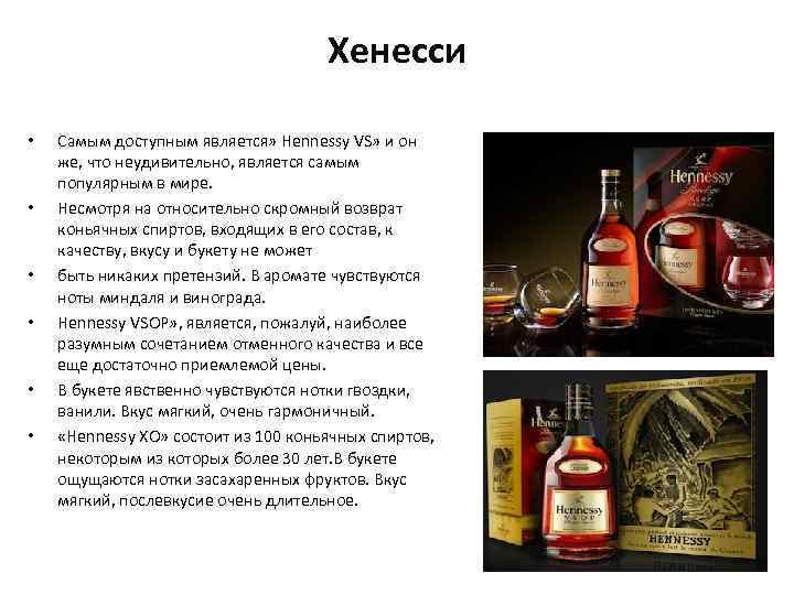 Хенесси • • • Самым доступным является» Hennessy VS» и он же, что неудивительно,