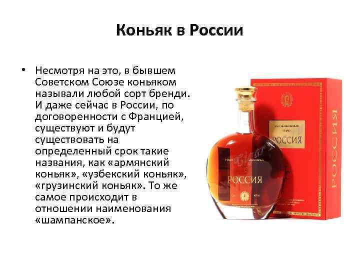 Коньяк в России • Несмотря на это, в бывшем Советском Союзе коньяком называли любой