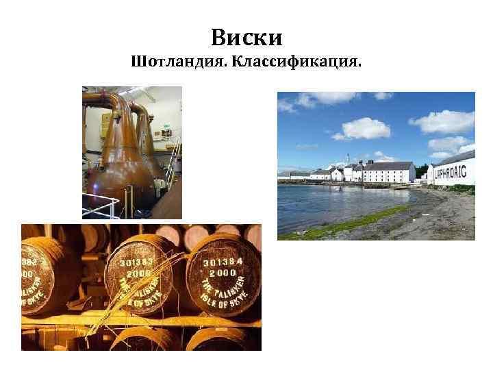 Виски Шотландия. Классификация.