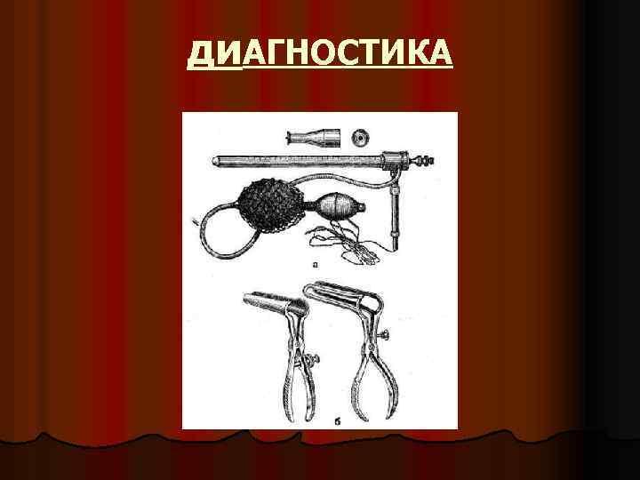 ди. АГНОСТИКА