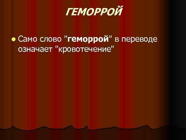 ГЕМОРРОЙ l Само слово