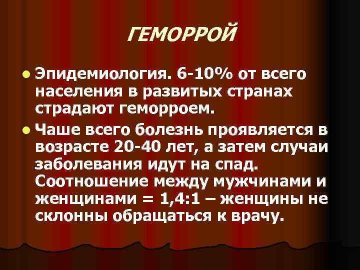 ГЕМОРРОЙ l Эпидемиология. 6 -10% от всего населения в развитых странах страдают геморроем. l