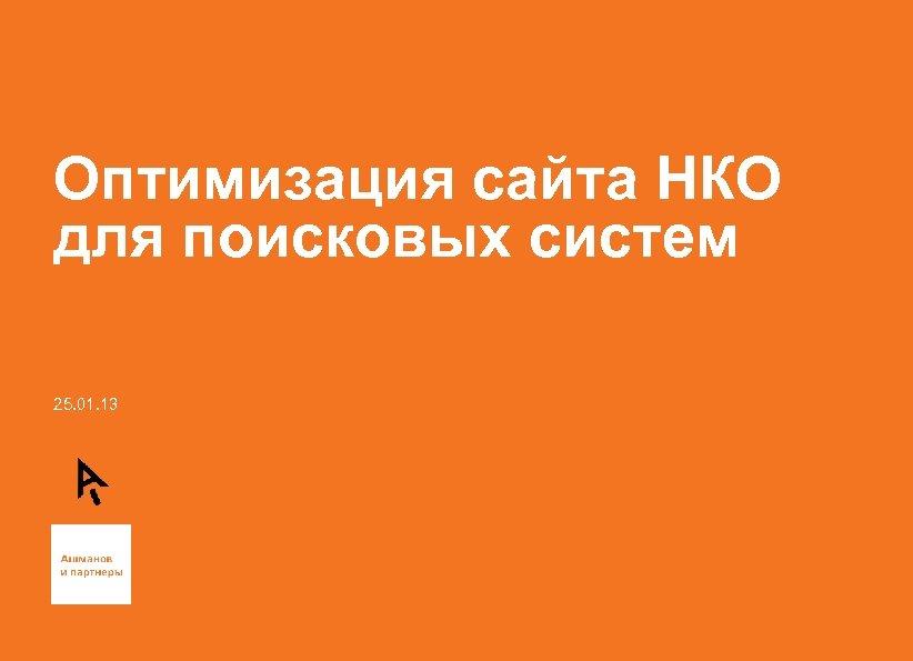 Оптимизация сайта НКО для поисковых систем 25. 01. 13