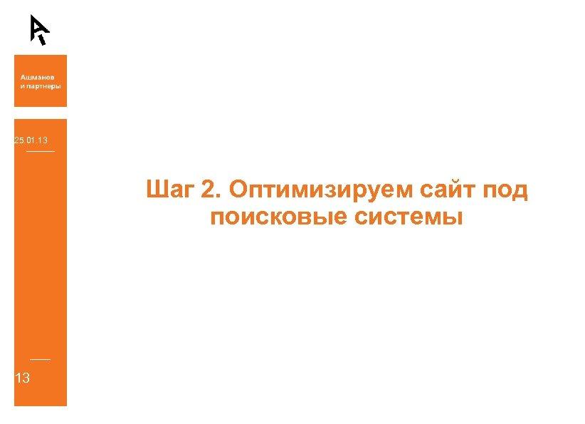 25. 01. 13 Шаг 2. Оптимизируем сайт под поисковые системы 13