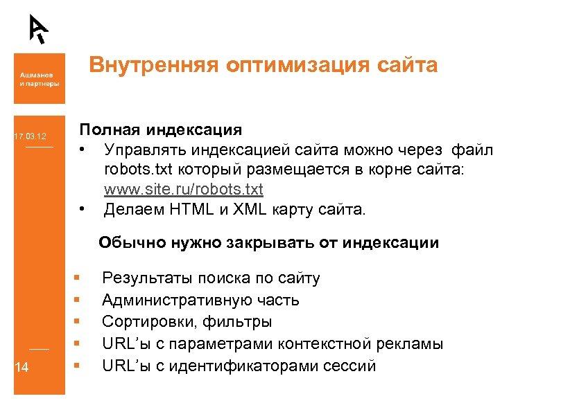 Внутренняя оптимизация сайта 17. 03. 12 Полная индексация • Управлять индексацией сайта можно через