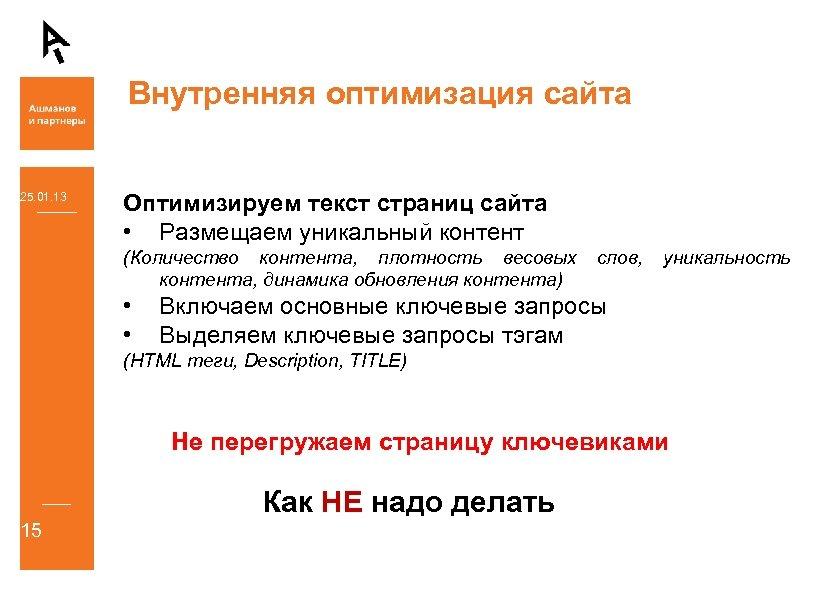 Внутренняя оптимизация сайта 25. 01. 13 Оптимизируем текст страниц сайта • Размещаем уникальный контент