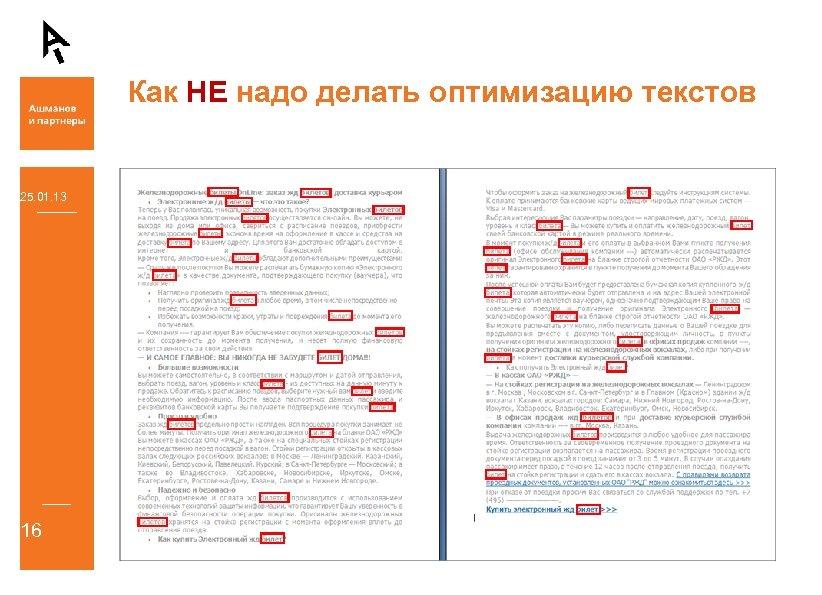 Как НЕ надо делать оптимизацию текстов 25. 01. 13 16
