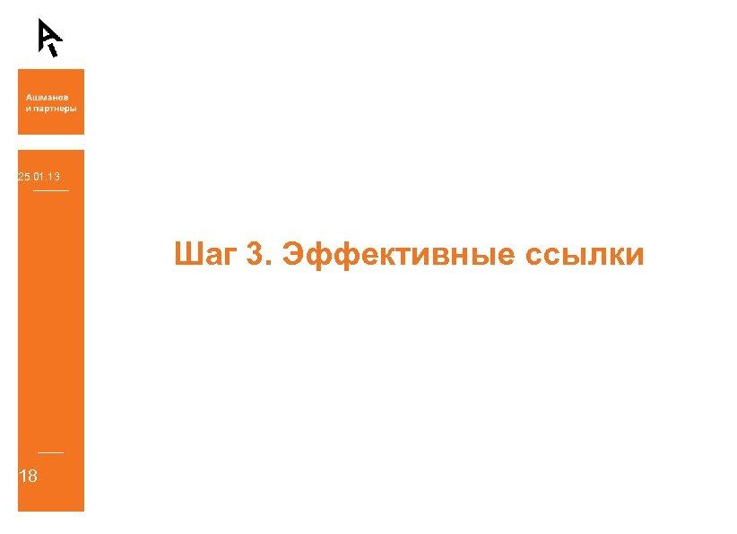 25. 01. 13 Шаг 3. Эффективные ссылки 18
