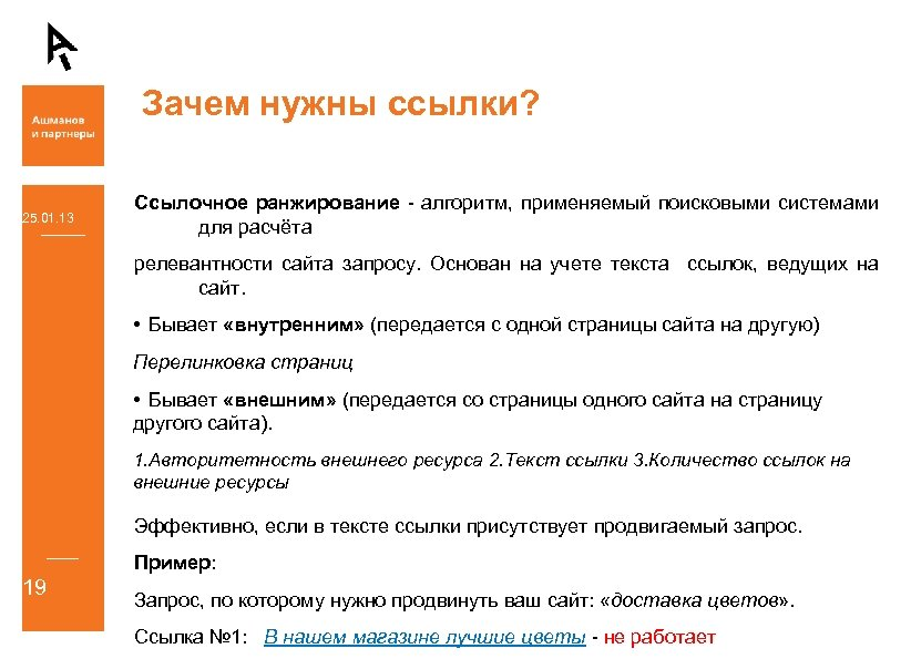 Зачем нужны ссылки? 25. 01. 13 Ссылочное ранжирование - алгоритм, применяемый поисковыми системами для