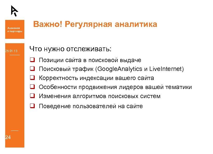 Важно! Регулярная аналитика 25. 01. 13 Что нужно отслеживать: q q q Позиции сайта
