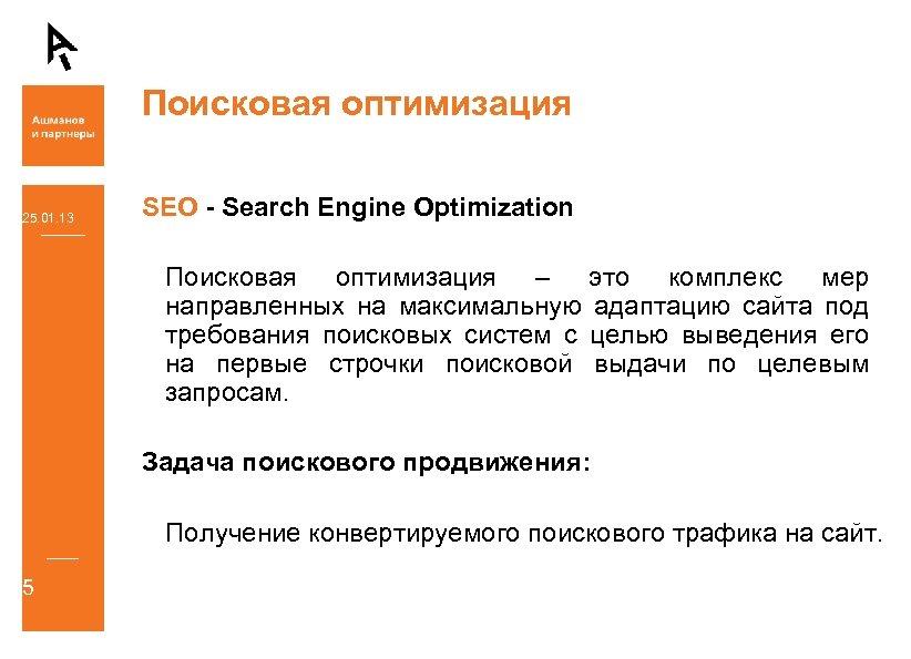 Поисковая оптимизация 25. 01. 13 SEO - Search Engine Optimization Поисковая оптимизация – это