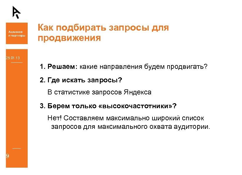 Как подбирать запросы для продвижения 25. 01. 13 1. Решаем: какие направления будем продвигать?