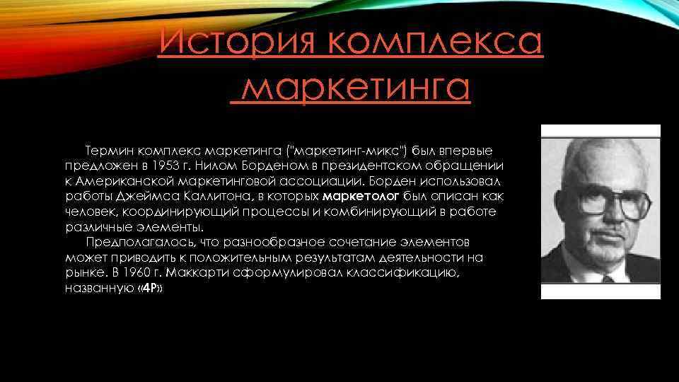 История комплекса маркетинга Термин комплекс маркетинга (