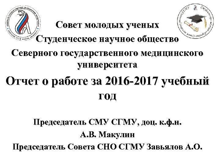 Совет молодых ученых Студенческое научное общество Северного государственного медицинского университета Отчет о работе за