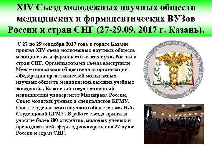 XIV Съезд молодежных научных обществ медицинских и фармацевтических ВУЗов России и стран СНГ (27