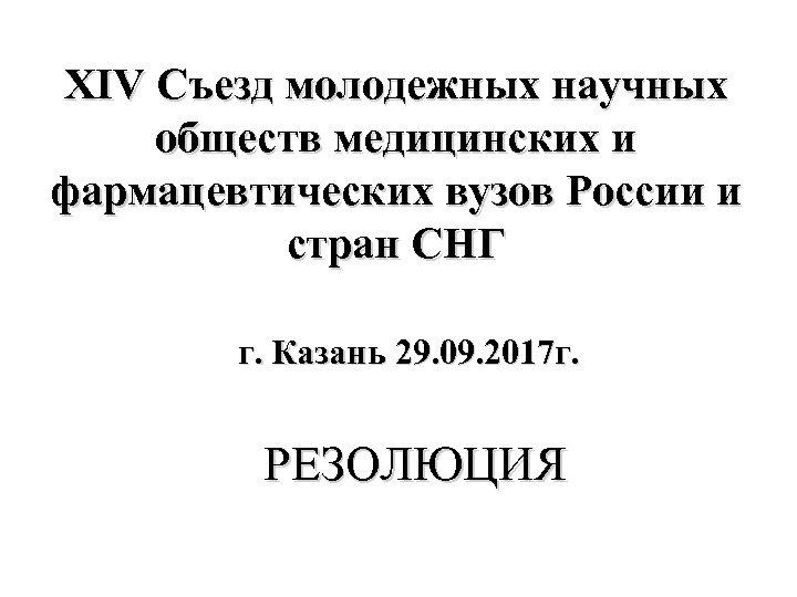 XIV Съезд молодежных научных обществ медицинских и фармацевтических вузов России и стран СНГ г.