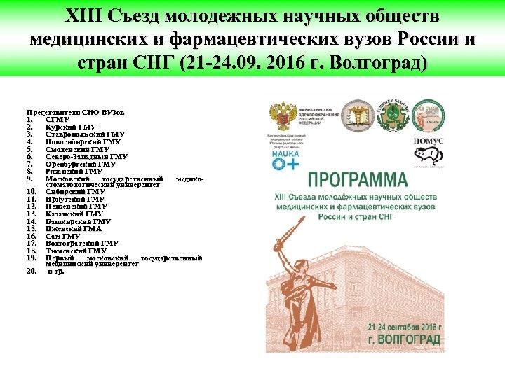 XIII Съезд молодежных научных обществ медицинских и фармацевтических вузов России и стран СНГ (21