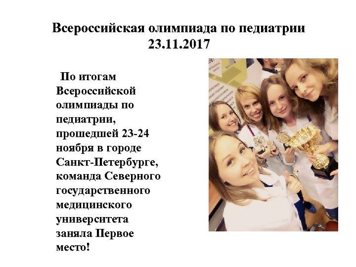 Всероссийская олимпиада по педиатрии 23. 11. 2017 По итогам Всероссийской олимпиады по педиатрии, прошедшей