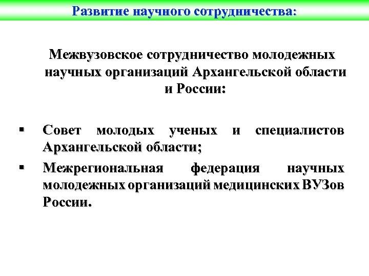 Развитие научного сотрудничества: Межвузовское сотрудничество молодежных научных организаций Архангельской области и России: § §