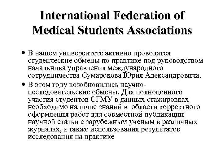 International Federation of Medical Students Assoсiations В нашем университете активно проводятся студенческие обмены по